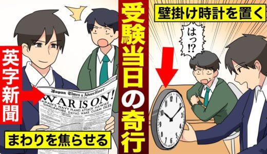 【漫画】大学受験当日の奇行エピソードで打線組んでみた(まんが動画)