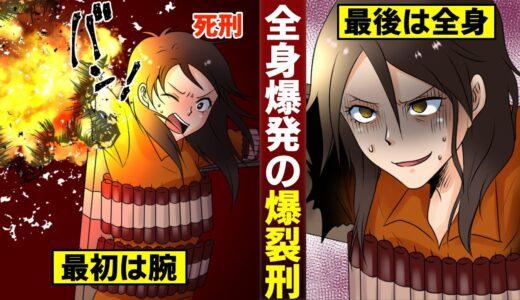 【漫画】全身爆発の爆裂刑。夫をスープにしたメンヘラ殺人妻を死刑執行(マンガ動画)
