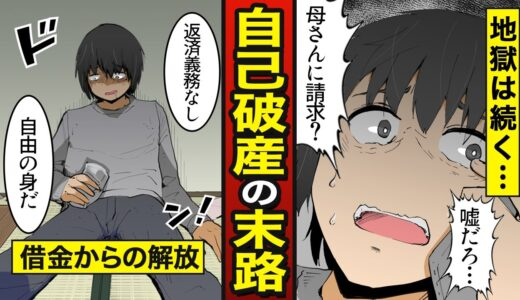 【漫画】自己破産した男の末路。借金に手を出した手取り10万円の男…破産をして借金帳消しも地獄は続く…【メシのタネ】