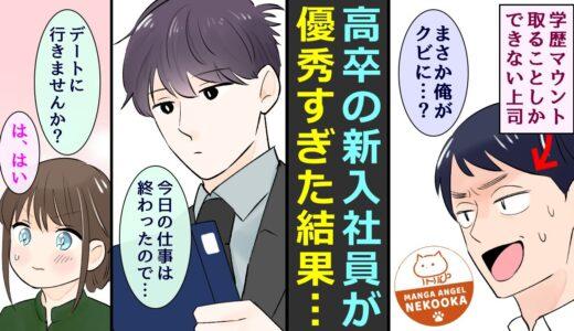 【漫画】学歴マウントが趣味の上司に困っていたら、高卒の新入社員くんが救ってくれた。