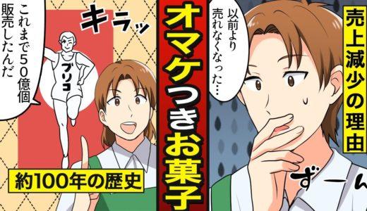 【漫画】オマケつきのお菓子「食玩」が売れなくなった理由とは?過去20年で売上は5分の1まで縮小…【メシのタネ】