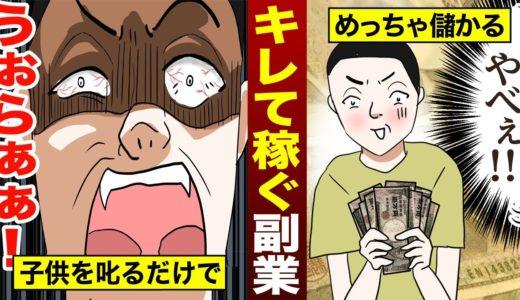 【漫画】レンタル怖いおじさん(親に代わって子供を叱る)をレンタルするとどうなるのか?
