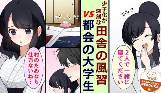 【漫画】大学の先輩に頼まれ、彼氏のフリをして彼女の実家へ。⇒翌日、結婚することに。
