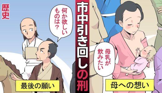 【漫画】江戸市中引き回しの刑、最後に母親を慕った死刑囚【歴史】