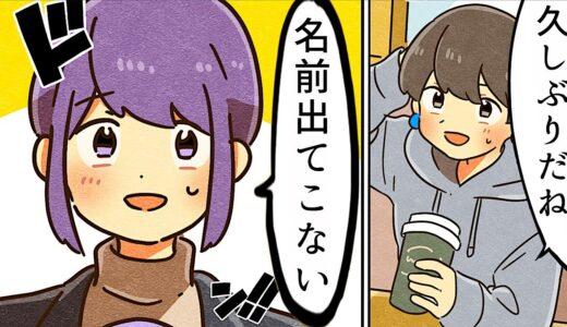 【漫画】日常の気まずい瞬間あるある【マンガ動画】