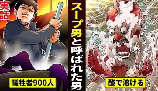 【漫画】夜の街を駆けるヒットマン。900人以上を手に掛けた『スープ男』とは?【実話】