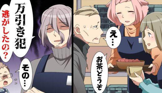 【漫画】100円にも満たない万引きをした痩せこけたおじいさん。財布には21円しか入っておらず、事情を聞くと衝撃の事実が…