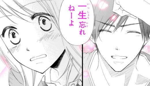 【恋愛漫画】強引に唇が近づいて…【恋愛】【ミントチョコレート 4話】 はくせんちゃんねる