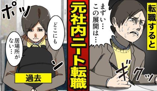 【漫画】元社内ニートが転職するとどうなるか?【メシのタネ】